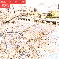 Music & Flower Vol.  4 - うららか- うららかな春の陽射しを心に感じるとき。