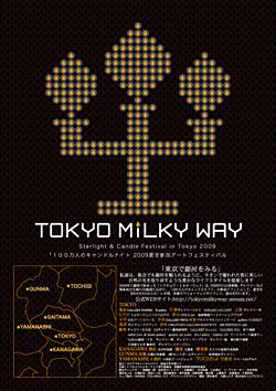 深瀬鋭一郎のあーとdeロハスTOKYO MiLKY WAY 2009 開幕!