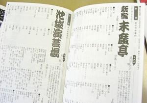 落語のオトモに『東京かわら版』&『寄席演芸年鑑』