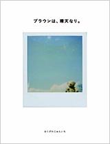リブロ・トリニティ - 9 - 『ブラウンは、晴天なり。』(マーブルトロン刊)