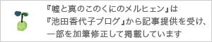 池田香代子ブログ