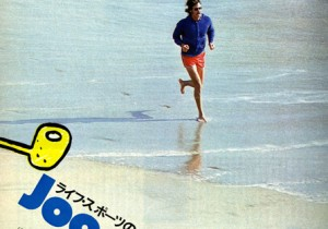 Magazinehouse Digital Gallery vol. 6 1976年6月『POPEYE』 創刊号より その3 Jogging