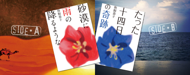 仕掛けの新しさが魅力。 狗飼恭子さんのデジタル恋愛小説。