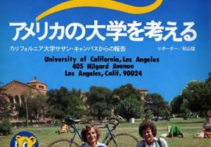 Magazinehouse Digital Gallery vol. 7 1976年6月『POPEYE』 創刊号より その4 UCLA アメリカの大学を考える
