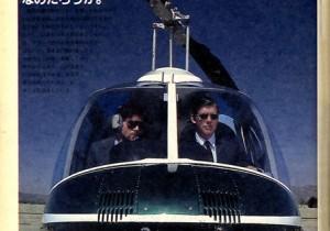 Magazinehouse Digital Gallery vol. 10 1980年5月『BRUTUS』創刊号よりその2 目を覚ませ、ブルータス!