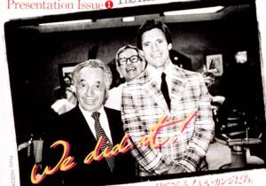Magazinehouse Digital Gallery vol. 9 1980年5月『BRUTUS』創刊号よりその1 目を覚ませ、ブルータス!