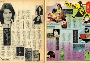 Magazinehouse Digital Gallery vol. 15 1982年 5月『Olive』 創刊号よりその3 FLASH UP FRONT