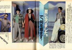 Magazinehouse Digital Gallery vol. 14 1982年 5月『Olive』 創刊号よりその2 Summer Savvy