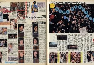 Magazinehouse Digital Gallery vol. 16 1982年 5月『Olive』 創刊号よりその4 ベイ・シティ・ローラーズ