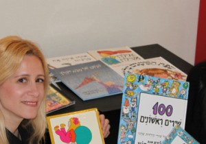 世界の子育て文化&絵本を尋ねて〜 イスラエル『5つの風船のおはなし』