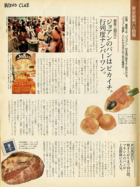 Magazinehouse Digital Gallery vol. 18 1988年6月『Hanako』 創刊号より その2 リージョナル情報