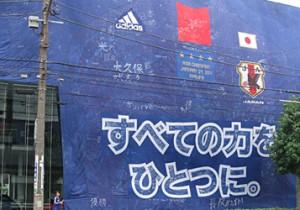 4万人の声を届ける、サッカー日本代表ジャンボユニフォーム!