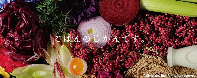 コンセプトは人と食のつながり。『東京ごはん映画祭』開催。
