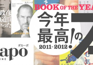 Book of the Year 2011-2012 今年最高の本 !