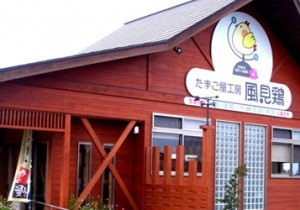 from 鳥取 - 83 - 小川養鶏場の直営スイーツ店『たまご屋工房 風見鶏』オープン。