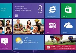 これがお待ちかねWindows 8いったい、どう変わったの?