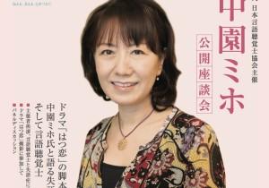 NHKドラマ10『はつ恋』のドキドキした感動をもう一度!