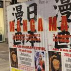 ちょうどミラノで開催されていた「Mirano Manga Festival 2013」のポスター。