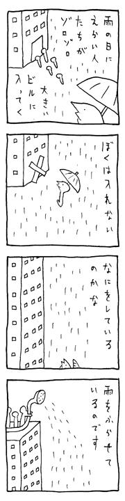 雨のふりかた