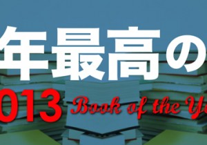 Book of the Year 2013  今年最高の本!