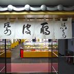 創業文化三年(1806年)はいばら(榛原)の暖簾