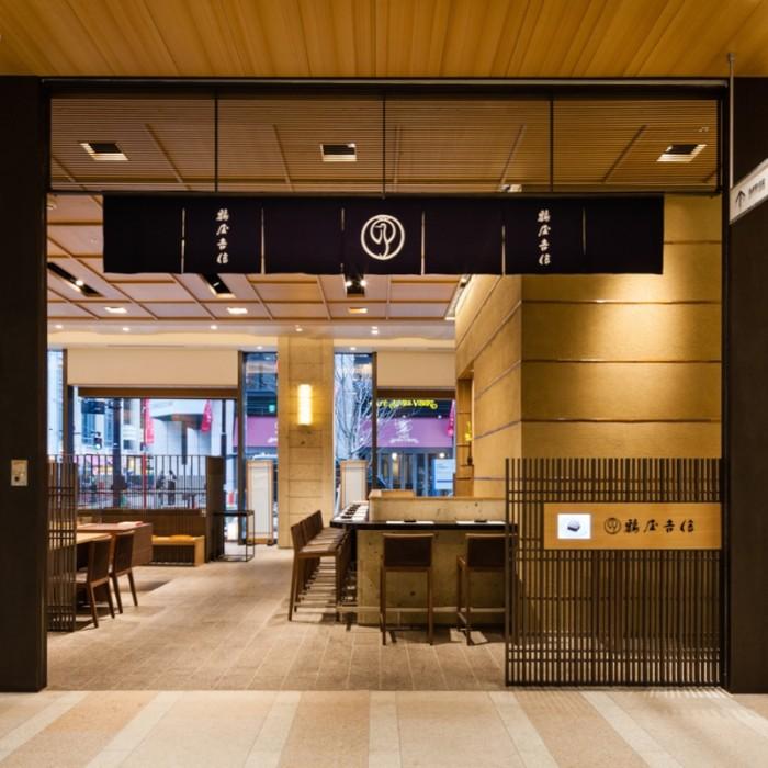 『コレド室町3』1Fの『鶴屋吉信 東京店』。ショッピングエリア、和菓子実演を楽しめるカウンター席『菓遊茶屋』、カフェ『京茶房』と3つから成る。朝9:00からオープン、ショッピングできます。『菓遊茶屋』、『京茶房』は10:30から20:00まで。