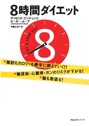 『8時間ダイエット』デイビッド・ジンジェンコ著 すばる舎 1,575円
