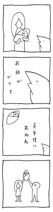 ナガイキシソウ
