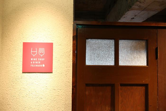 パリに本店を持つ『アナトミカ』東京店の中を通って2階へいくと『ワインショップ&ダイナーFUJIMARU』。3階は『35SUMMERS』。