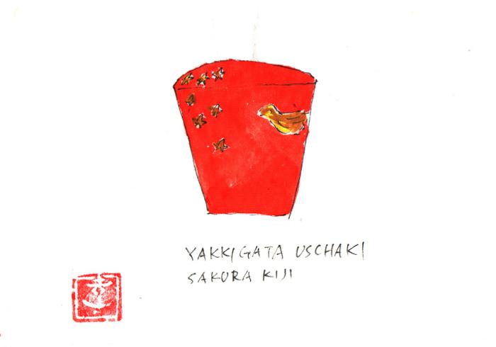 薬器薄茶器。大老井伊直弼好みといわれる洗い朱漆の桜と雉の蒔絵付き薬器のお道具です、洗い朱と金の蒔絵が美しい。©Takayoshi Tsuchiya