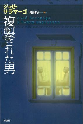 『複製された男』(ジョゼ・サラマーゴ著、彩流社刊)