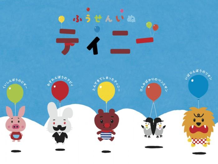 『ふうせんいぬティニー』©2014 Genki Kawamura & Kenjiro Sano/Tinny Project