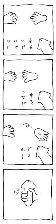 ぼくの右手1