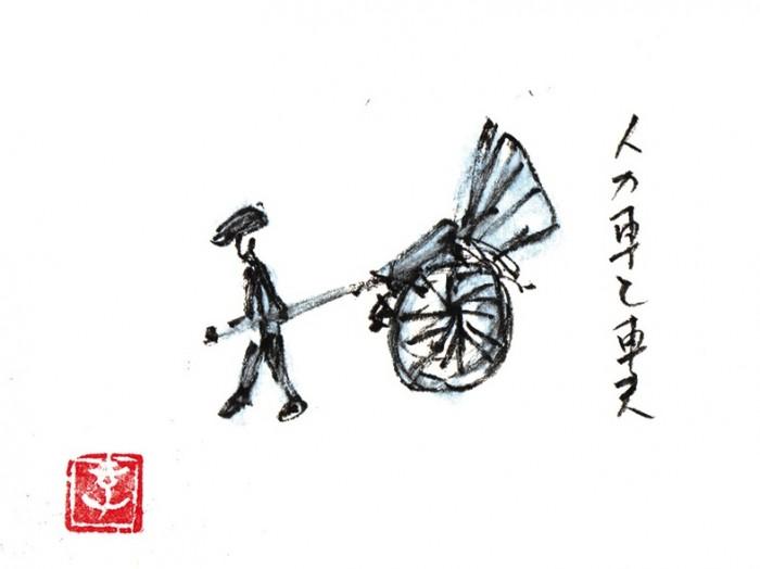 元浪士の車夫と人力:人力車は、このころからほとんど変わりはなく今へと続くようですね。