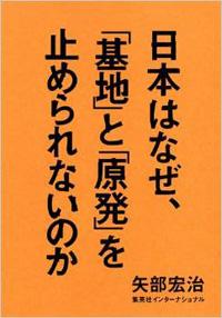 『日本はなぜ、「基地」と「原発」を止められないのか』/矢部宏治/集英社インターナショナル/1,296円