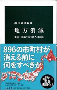 『地方消滅』/増田寛也/中央公論新社/886円