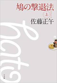『鳩の撃退法 上巻』/佐藤正午/小学館/1,998円
