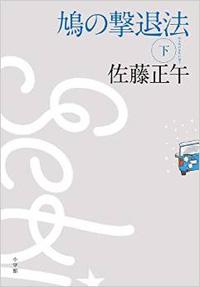 『鳩の撃退法 下巻』/佐藤正午/小学館/1,998円
