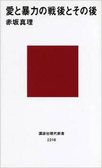『愛と暴力の戦後とその後』/赤坂真理/講談社/907円