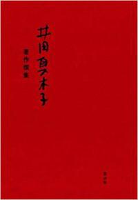 『井田真木子著作撰集』/井出真木子/里山社/3,240円