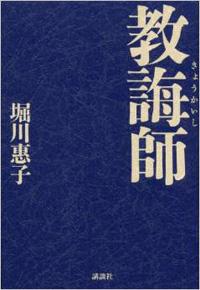 『教誨師』/堀川惠子/講談社/1,836円