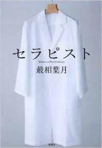 『セラピスト』/最相葉月/新潮社/1,944円
