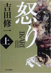 『怒り 上巻』/吉田修一/中央公論新社 /1,296円