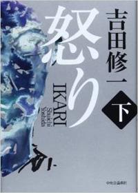 『怒り 下巻』/吉田修一/中央公論新社 /1,296円