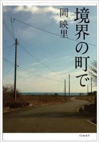 『境界の町で』/岡映里/リトル・モア/1,728円