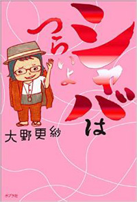 『シャバはつらいよ』/大野更紗/ポプラ社/1,404円