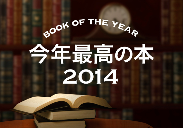 Book of the Year 2014 今年最高の本!
