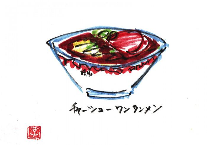 『味助』の思い出のチャシューワンタン麺。昔ながらの醤油ラーメンで美味しかったなあ。© Takayoshi Tsuchiya