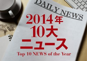 2014年 10大ニュース・テーマメディアが追いかけたヒトと事件の総まとめ