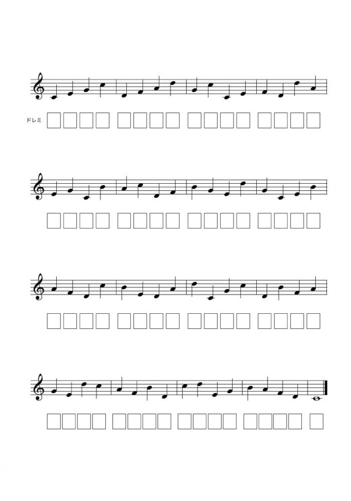 「指番号」と同じ音列に、こんどは「ドレミ」つまり階名を確認していく。さっきの音は、なんていう名前かな? ただし、もんだいしゅうには階名を書きこむけど、楽譜には階名は書かない。それが相馬子どもオーケストラのルールなんだって。